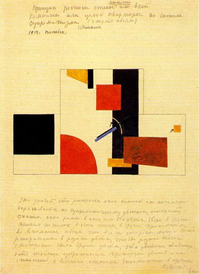 malevich_death_to_wallpaper_suprematist_principle_paintwalls - Малевич Казимир Северинович